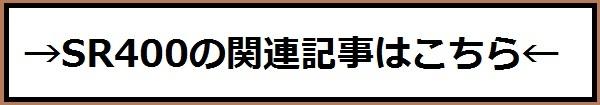 SR400関連記事